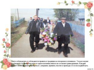 Свято соблюдались и соблюдаются правила и традиции на похоронах и поминках. У