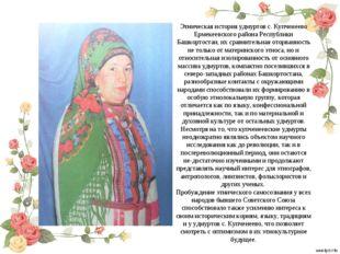 Этническая история удмуртов с. Купченеево Ермекеевского района Республики Баш