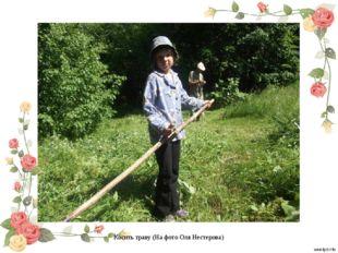 Косить траву (На фото Оля Нестерова)