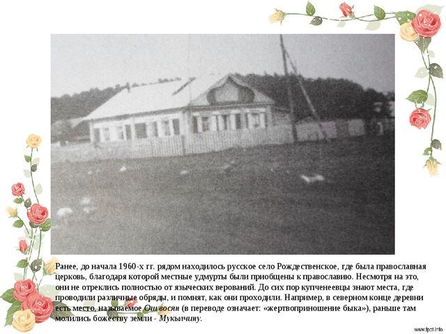 Ранее, до начала 1960-х гг. рядом находилось русское село Рождественское, где...