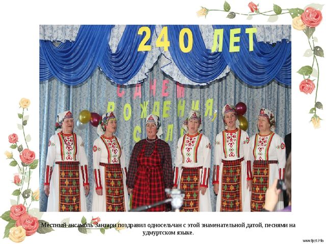 Местный ансамбль Зангари поздравил односельчан с этой знаменательной датой, п...