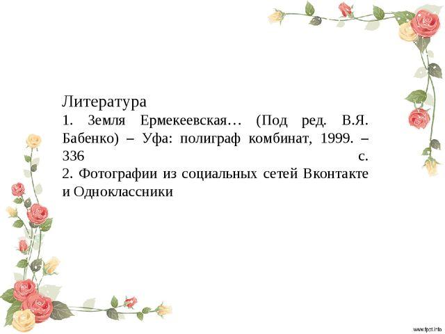 Литература 1. Земля Ермекеевская… (Под ред. В.Я. Бабенко) – Уфа: полиграф ком...
