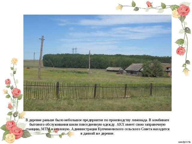 В деревне раньше было небольшое предприятие по производству лимонада. В комби...
