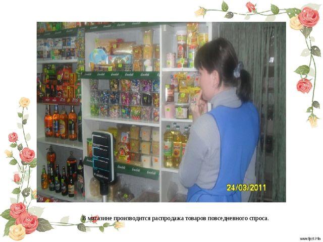 В магазине производится распродажа товаров повседневного спроса.