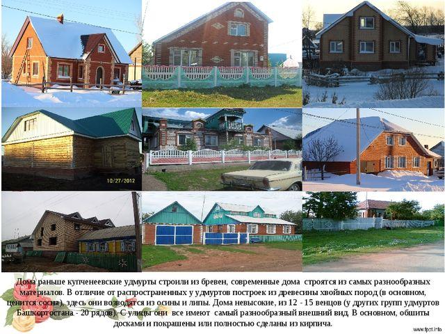 Дома раньше купченеевские удмурты строили из бревен, современные дома строятс...