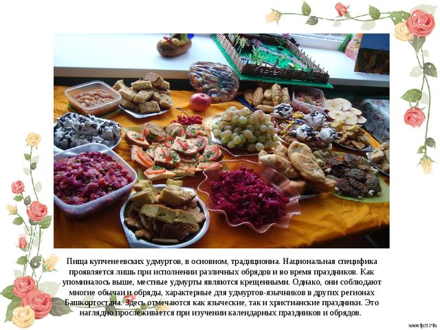 Пища купченеевских удмуртов, в основном, традиционна. Национальная специфика...