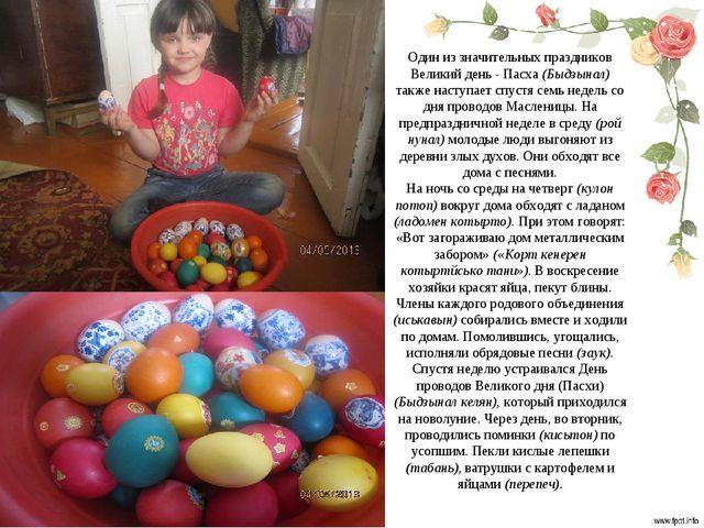 Один из значительных праздников Великий день - Пасха (Быдзынал) также наступа...
