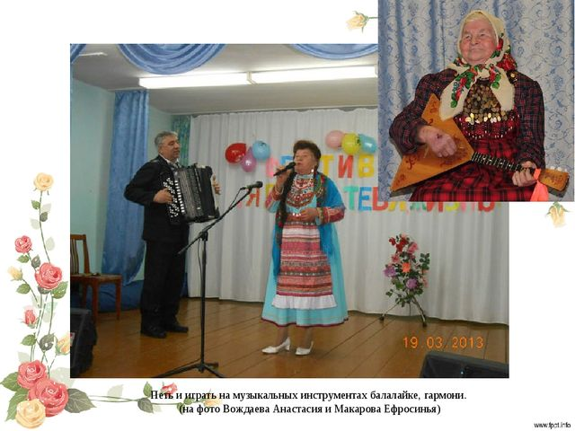 Петь и играть на музыкальных инструментах балалайке, гармони. (на фото Вождае...