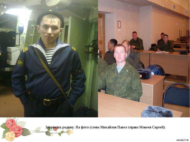 Защищать родину. На фото (слева Михайлов Павел справа Мокеев Сергей).