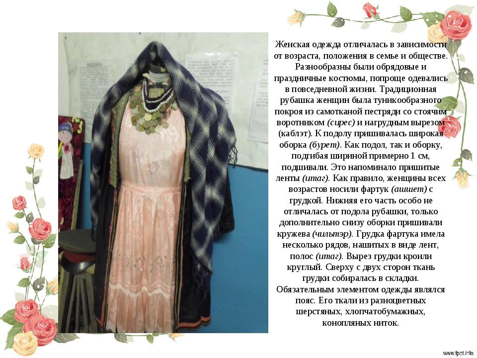 Женская одежда отличалась в зависимости от возраста, положения в семье и обще...