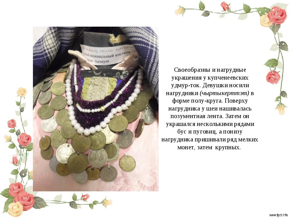 Своеобразны и нагрудные украшения у купченеевских удмурток. Девушки носили н...