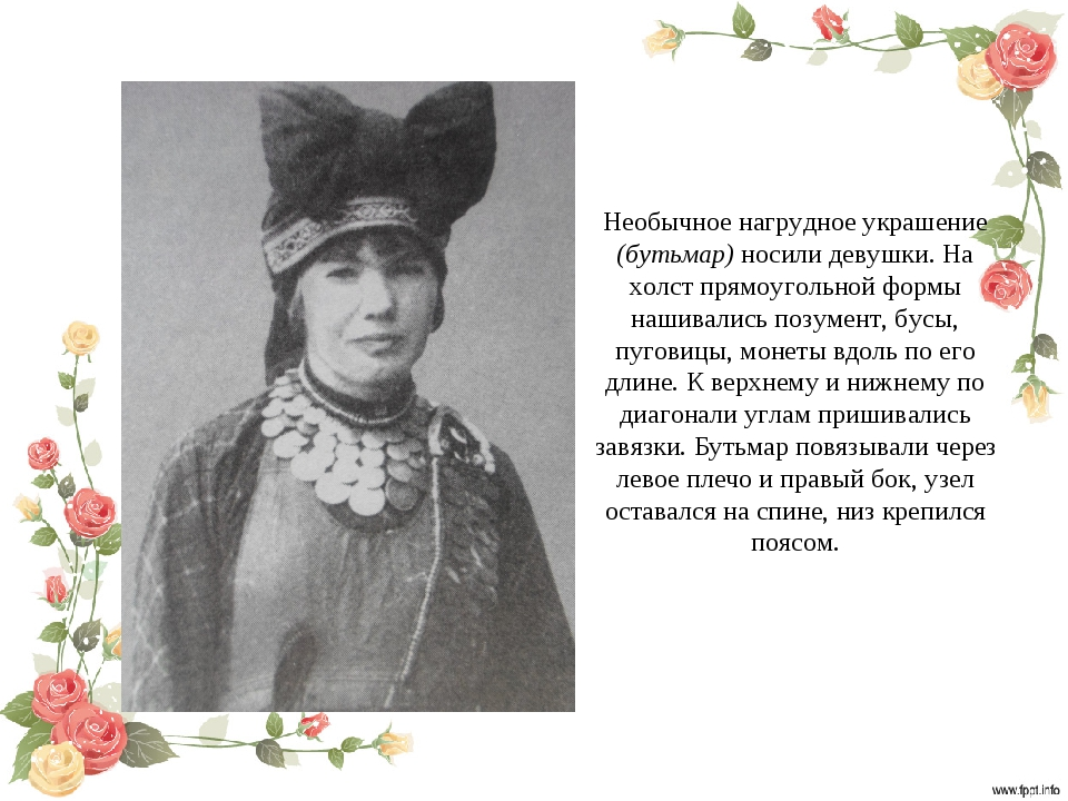 Необычное нагрудное украшение (бутьмар) носили девушки. На холст прямоугольно...