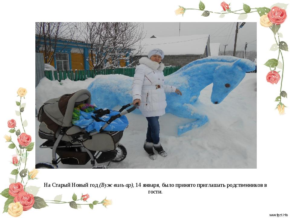 На Старый Новый год (Вуж виль ар), 14 января, было принято приглашать родстве...