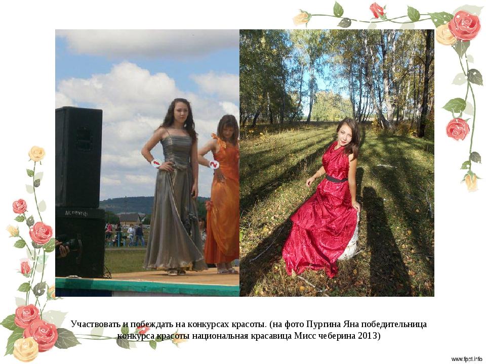 Участвовать и побеждать на конкурсах красоты. (на фото Пургина Яна победитель...