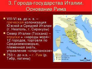 3. Города-государства Италии. Основание Рима VIII-VI вв. до н. э. – греческая