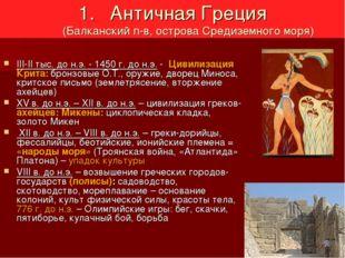 Античная Греция (Балканский п-в, острова Средиземного моря) III-II тыс. до н.