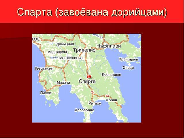Спарта (завоёвана дорийцами)