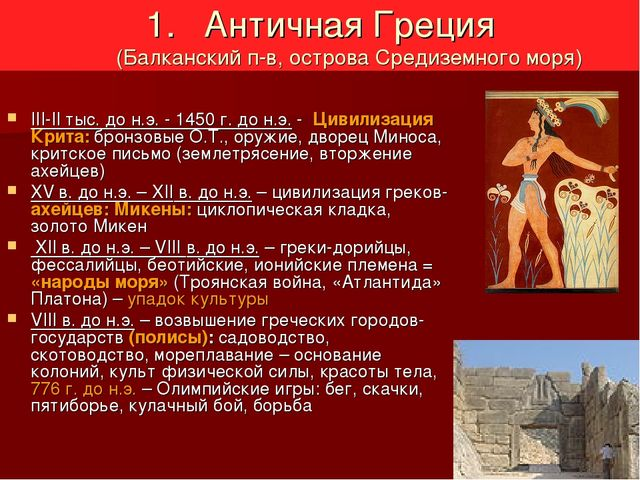 Античная Греция (Балканский п-в, острова Средиземного моря) III-II тыс. до н....