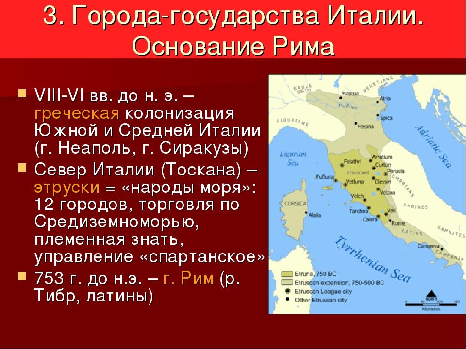 3. Города-государства Италии. Основание Рима VIII-VI вв. до н. э. – греческая...