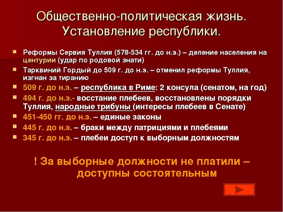 Общественно-политическая жизнь. Установление республики. Реформы Сервия Тулли...