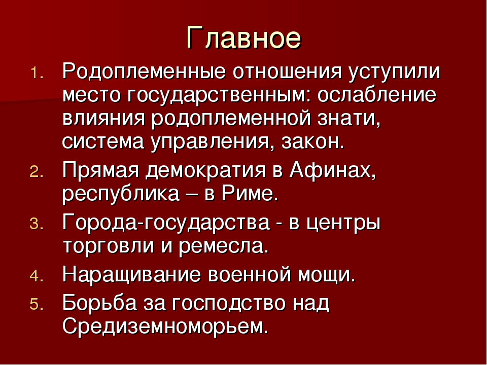 Главное Родоплеменные отношения уступили место государственным: ослабление вл...