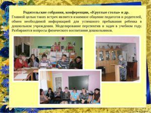 Родительские собрания, конференции, «Круглые столы» и др. Главной целью таки