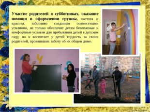 Участие родителей в субботниках, оказание помощи в оформлении группы, чистота