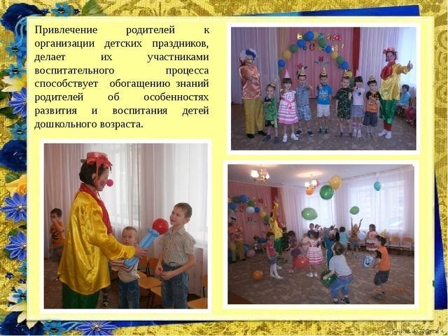 Привлечение родителей к организации детских праздников, делает их участниками...