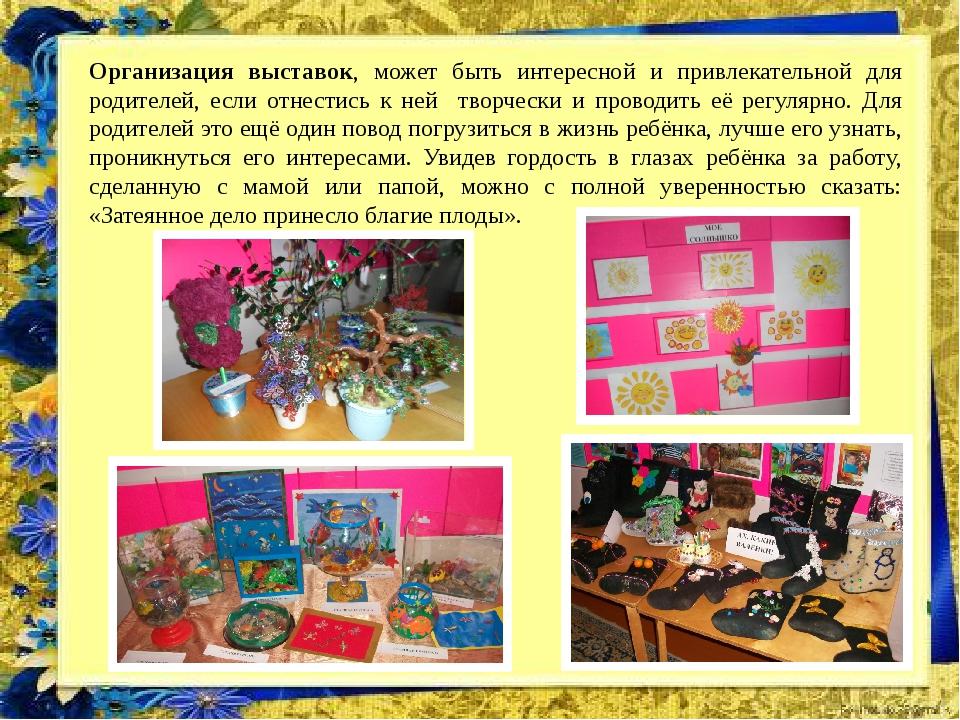 Организация выставок, может быть интересной и привлекательной для родителей,...
