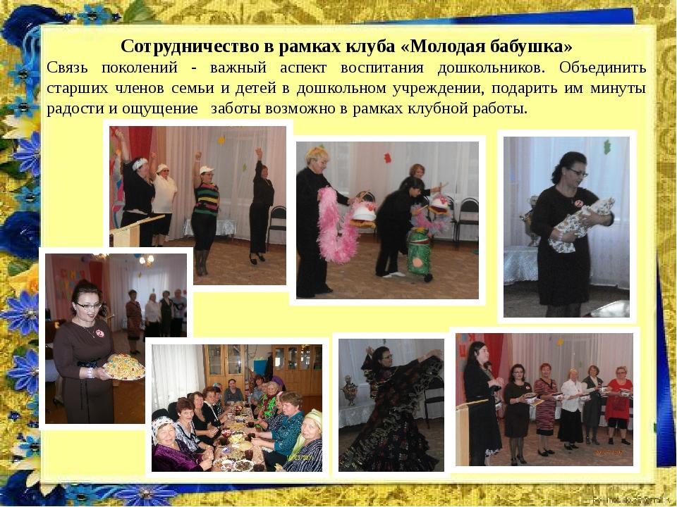 Сотрудничество в рамках клуба «Молодая бабушка» Связь поколений - важный аспе...