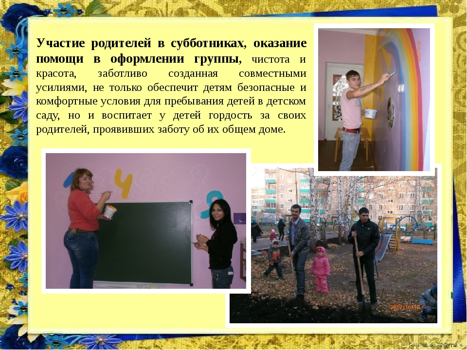 Участие родителей в субботниках, оказание помощи в оформлении группы, чистота...