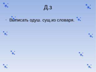 Д.з Выписать одуш. сущ.из словаря.
