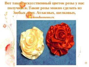 Вот такой искусственный цветок розы у нас получился. Такие розы можно сделать