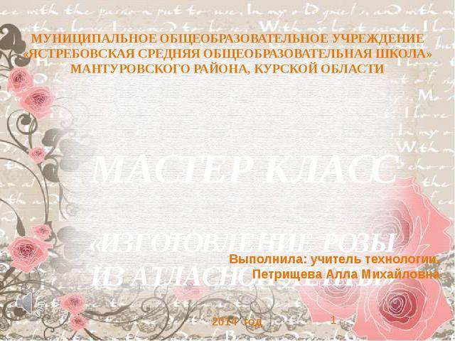 МАСТЕР КЛАСС «ИЗГОТОВЛЕНИЕ РОЗЫ ИЗ АТЛАСНОЙ ЛЕНТЫ» МУНИЦИПАЛЬНОЕ ОБЩЕОБРАЗО...