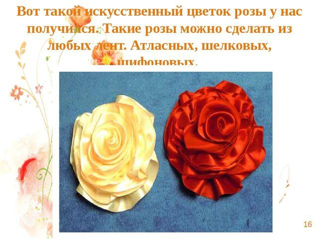 Вот такой искусственный цветок розы у нас получился. Такие розы можно сделать...