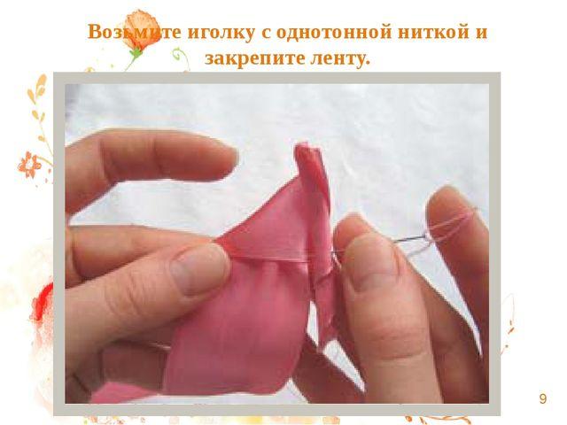 Возьмите иголку с однотонной ниткой и закрепите ленту.