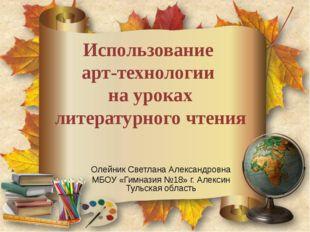 Использование арт-технологии на уроках литературного чтения Олейник Светлана