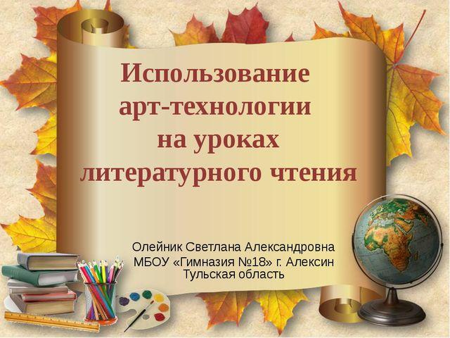 Использование арт-технологии на уроках литературного чтения Олейник Светлана...