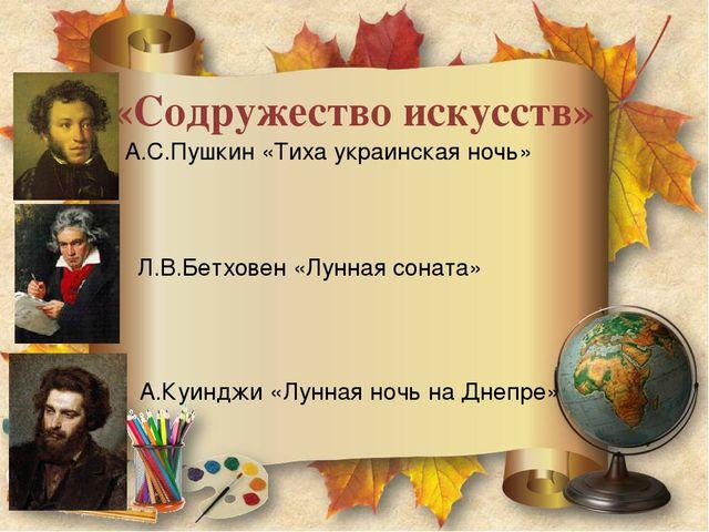 «Содружество искусств» А.С.Пушкин «Тиха украинская ночь» Л.В.Бетховен «Лунная...
