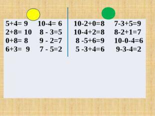 5+4=9 10-4= 6 10-2+0=8 7-3+5=9 2+8=10 8 - 3=5 10-4+2=88-2+1=7 0+8=8 9 - 2=7