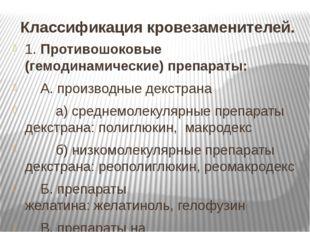 Классификация кровезаменителей. 1.Противошоковые (гемодинамические) препарат