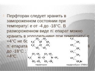Перфторан следует хранить в замороженном состоянии при температуҏе от -4 до -