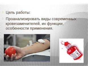 Цель: Цель работы: Проанализировать виды современных кровезаменителей, их фун