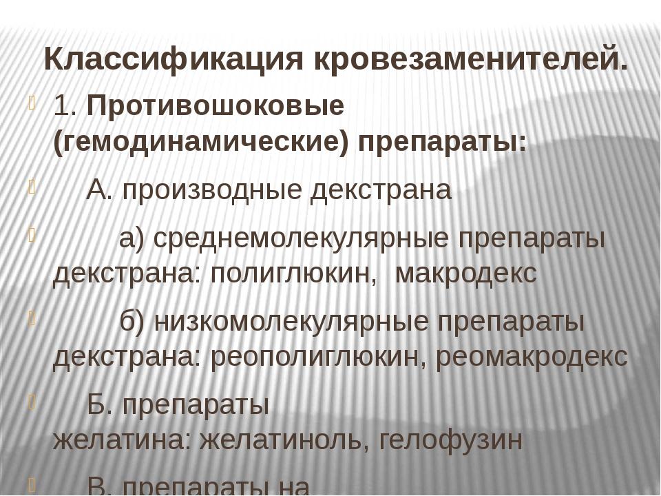 Классификация кровезаменителей. 1.Противошоковые (гемодинамические) препарат...