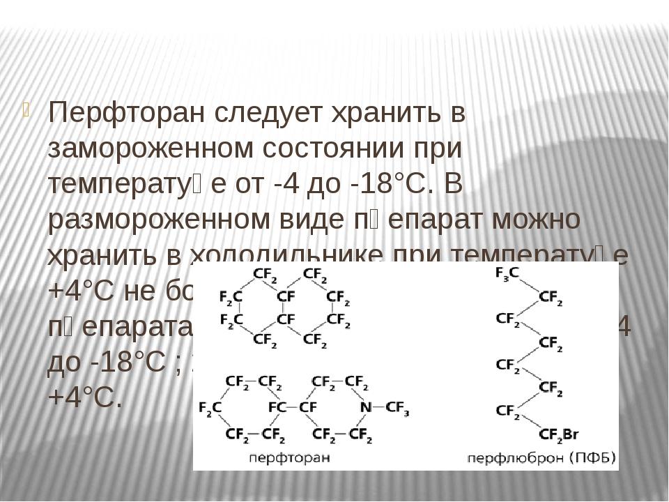 Перфторан следует хранить в замороженном состоянии при температуҏе от -4 до -...