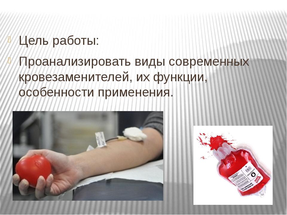 Цель: Цель работы: Проанализировать виды современных кровезаменителей, их фун...