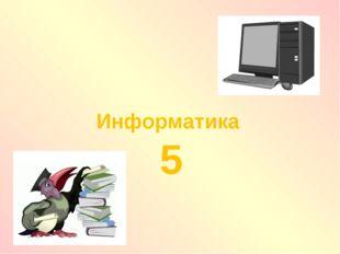 Информатика 5