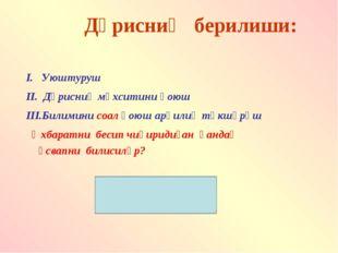 Дәрисниң берилиши: І. Уюштуруш ІІ. Дәрисниң мәхситини қоюш ІІІ.Билимини соал