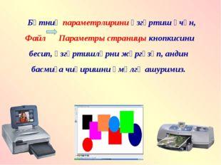 Бәтниң параметрлирини өзгәртиш үчүн, Файл Параметры страницы кнопкисини беси