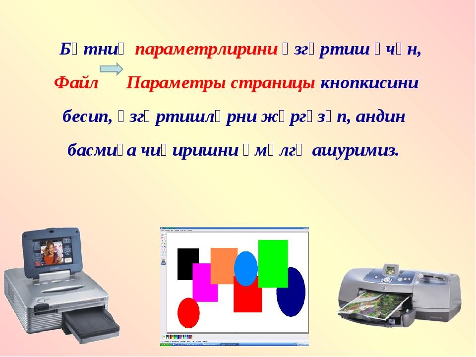 Бәтниң параметрлирини өзгәртиш үчүн, Файл Параметры страницы кнопкисини беси...